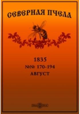 Северная пчела: журнал. 1835. №№ 170-194, Август