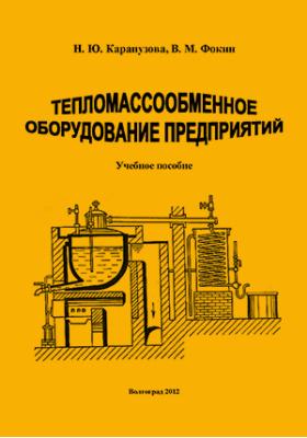 Тепломассообменное оборудование предприятий: учебное пособие
