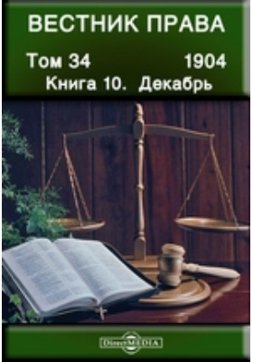 Вестник права. 1904. Т. 34, Книга 10, Декабрь