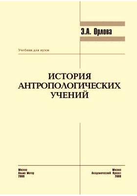 История антропологических учений: Учебник для студентов педагогических вузов