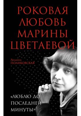 Роковая любовь Марины Цветаевой. «Люблю до последней минуты»
