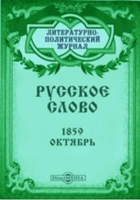 Русское слово. 1859. Октябрь