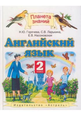 Английский язык. 2 класс : Учебник для четырехлетней начальной школы