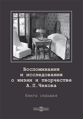 Воспоминания и исследования о жизни и творчестве А. П. Чехова. Кн. 7