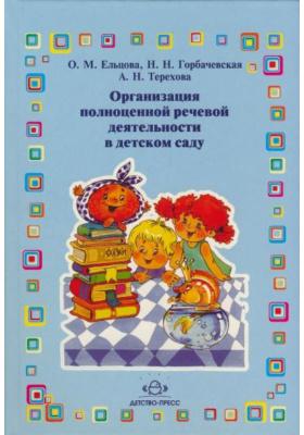 """Организация полноценной речевой деятельности в детском саду : Методические рекомендации. Из опыта работы по программе """"Детство"""""""