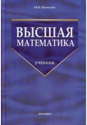 Высшая математика : Учебник