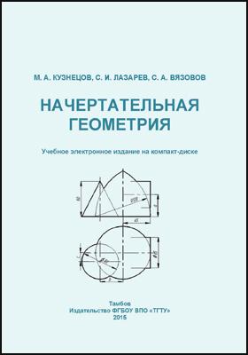 Начертательная геометрия: практикум