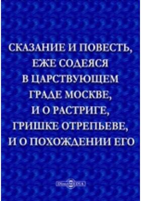 Сказание и повесть, еже содеяся в царствующем граде Москве, и о растриге, Гришке Отрепьеве, и о похождении его: художественная литература