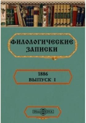 Филологические записки: журнал. 1886. Вып. I