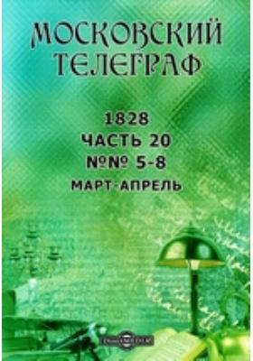 Московский телеграф: журнал. 1828. №№ 5-8, Март-апрель, Ч. 20