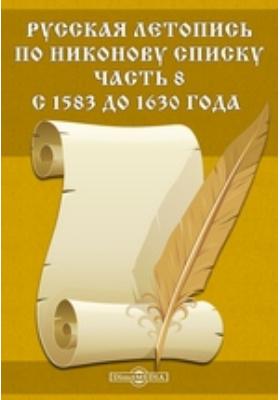 Русская Летопись по Никонову списку: монография, Ч. 8. С 1583 до 1630 года
