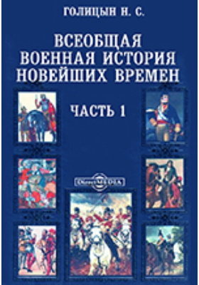 Всеобщая военная история новейших времен Отделение 1. Первые четыре года (1792 - 1795): монография, Ч. 1. Войны 1-й Французской республики 1792 - 1801