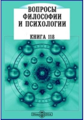 Вопросы философии и психологии. 1913. Книга 118
