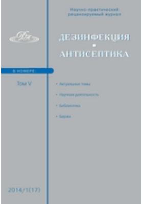 Дезинфекция. Антисептика: журнал. 2014. Т. V, № 1(17)