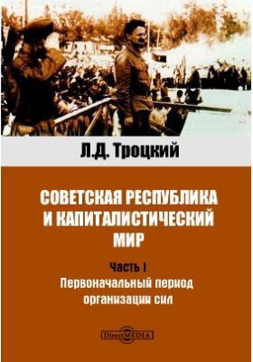 Советская республика и капиталистический мир, Ч. I. Первоначальный период организации сил