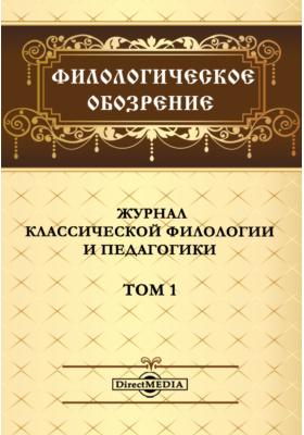 Филологическое обозрение. Журнал классической филологии и педагогики: журнал. 1891. Том 1