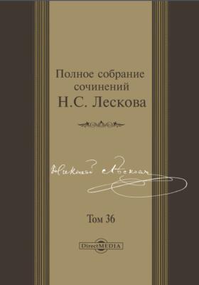 Полное собрание сочинений: художественная литература. Т. 36. Мелочи архиерейской жизни. Импровизаторы. Расточитель
