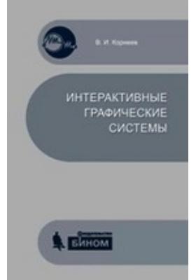 Интерактивные графические системы: учебное пособие