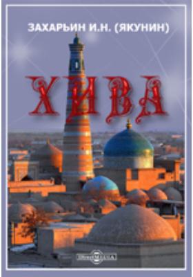 """Хива. 1. """"Зимний поход в Хиву Перовского"""" в 1839 году.  2. """"Первое посольство в Хиву"""" в 1842 году: публицистика"""