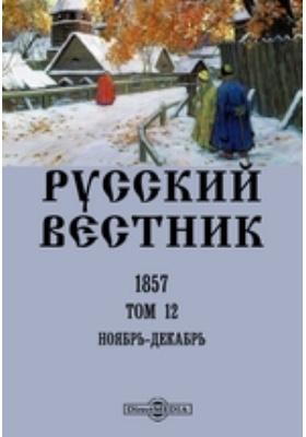 Русский Вестник. Т. 12. Ноябрь-декабрь