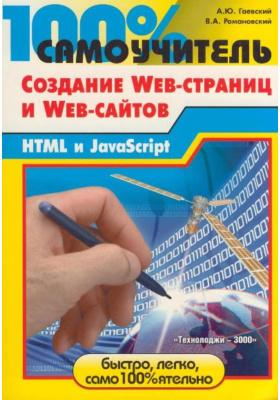 100% самоучитель по созданию Web-страниц и Web-сайтов : HTML и JavaScript