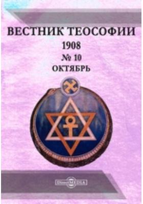 Вестник Теософии: журнал. 1908. № 10, Октябрь