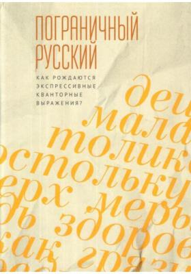 Пограничный русский язык : как рождаются экспрессивные кванторные выражения?: монография