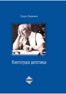 Конституция дагестанца: Воспоминания о Расуле Гамзатове