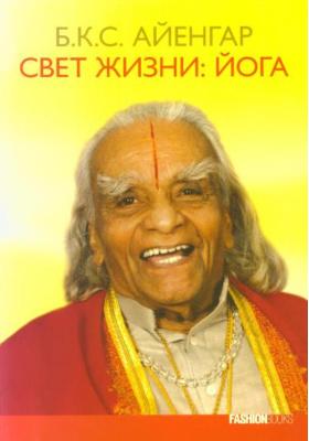 Свет жизни: йога = Light on life. The Journey to Wholeness, Inner Peace and Ultimate Freedom : Путешествие к цельности, внутреннему спокойствию и наивысшей свободе