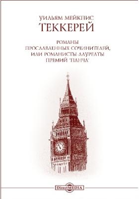 Романы прославленных сочинителей, или романисты-лауреаты премий 'Панча'