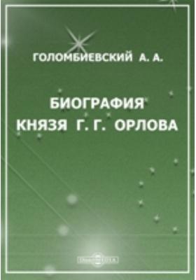 Биография князя Г. Г. Орлова
