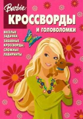 """Сборник кроссвордов и головоломок № 0804 (""""Барби"""")"""