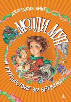 Молли Мун и путешествие во времени: роман