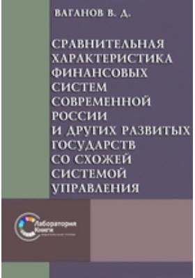 Сравнительная характеристика финансовых систем современной России и других развитых государств со схожей системой управления