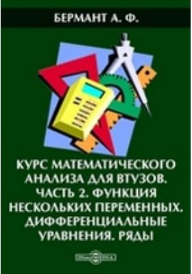 Курс математического анализа для втузов Дифференциальные уравнения. Ряды, Ч. 2. Функция нескольких переменных