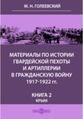 Материалы по истории гвардейской пехоты и артиллерии в гражданскую войну 1917-1922 гг. Книга 2. Крым