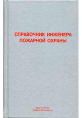 Справочник инженера пожарной охраны: справочник