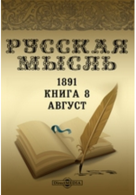 Русская мысль: журнал. 1891. Книга 8, Август