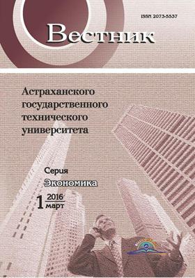 Вестник Астраханского государственного технического университета. Серия: Экономика: научный журнал. 2016. № 1