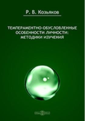 Темпераментно-обусловленные особенности личности : методики изучения: пособие