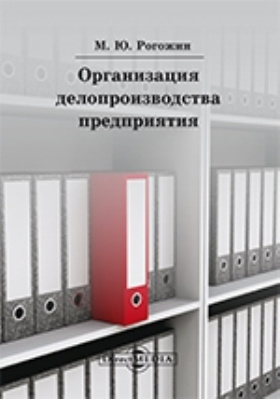 Организация делопроизводства предприятия : (на основе ГОСТ Р6.30-2003): учебно-практическое пособие