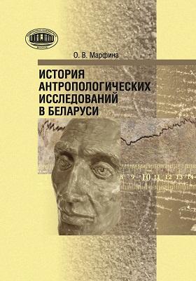 История антропологических исследований в Беларуси: монография