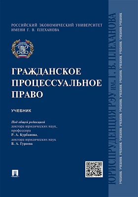 Гражданское процессуальное право: учебник