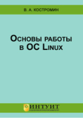 Основы работы в ОС Linux