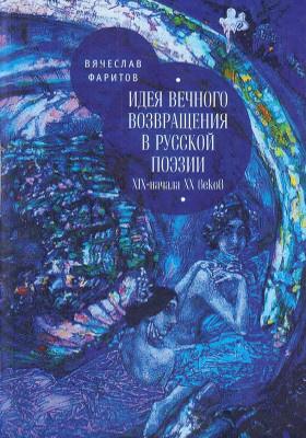 Идея вечного возвращения в русской поэзии XIX – начала XX века