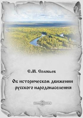 Об историческом движении русского народонаселения