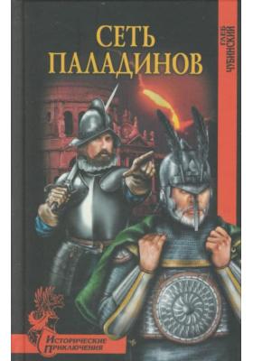 Сеть паладинов : Роман