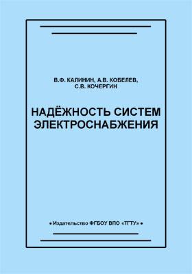Надёжность систем электроснабжения: учебное пособие