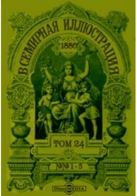 Всемирная иллюстрация: журнал. 1880. Т. 24, №№ 1-5