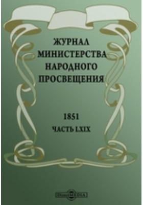 Журнал Министерства Народного Просвещения. 1851, Ч. 69